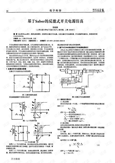 基于Saber的反激式开关电源仿真.pdf