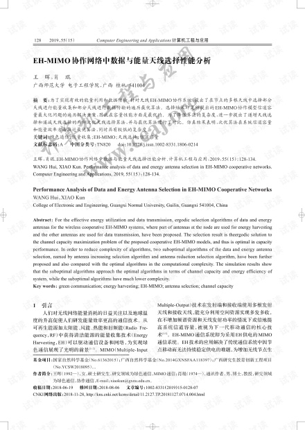 论文研究-EH-MIMO协作网络中数据与能量天线选择性能分析.pdf