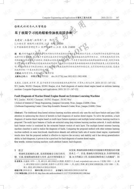论文研究-基于极限学习机的船舶柴油机故障诊断.pdf