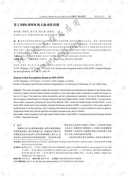 论文研究-基于DBN-HMM的人体动作识别.pdf