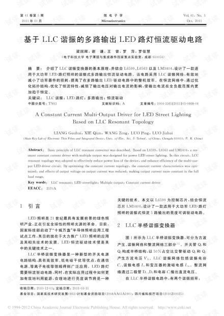 基于LLC谐振的多路输出LED路灯恒流驱动电路.pdf