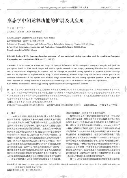 论文研究-基于刚体模型的视频自适应中值去噪算法.pdf