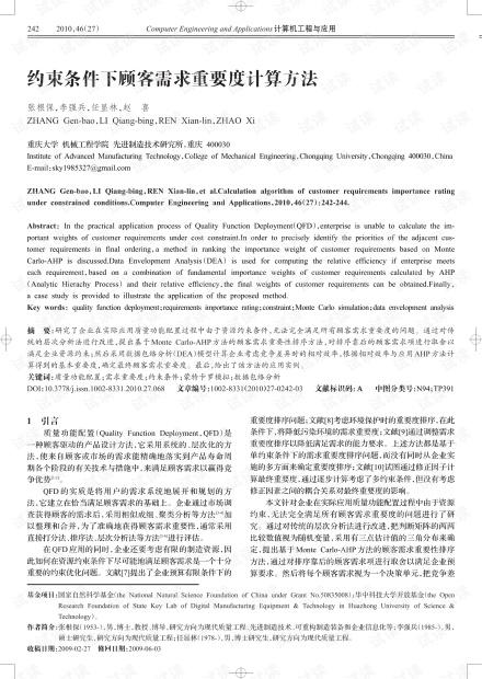 论文研究-结合Isomap与.pdf