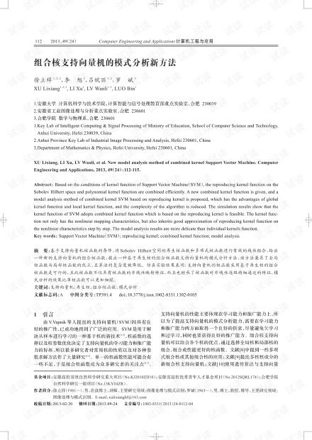 论文研究-组合核支持向量机的模式分析新方法.pdf