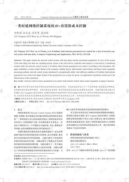 论文研究-一类时延网络控制系统的H∞容错保成本控制.pdf