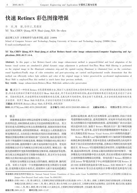 论文研究-快速Retinex彩色图像增强.pdf