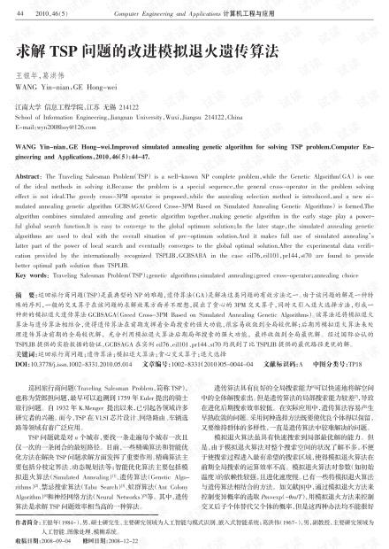 论文研究-求解TSP问题的改进模拟退火遗传算法.pdf