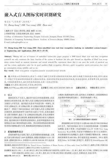 论文研究-嵌入式盲人图标实时识别研究.pdf
