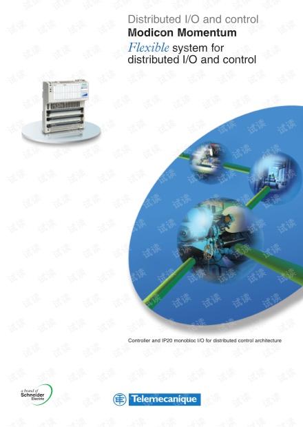 施耐德Modicon Momentum的宣传手册.pdf