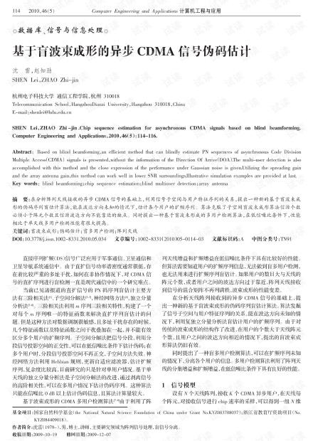 论文研究-基于盲波束成形的异步CDMA信号伪码估计.pdf