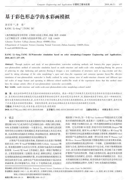 论文研究-基于彩色形态学的水彩画模拟.pdf