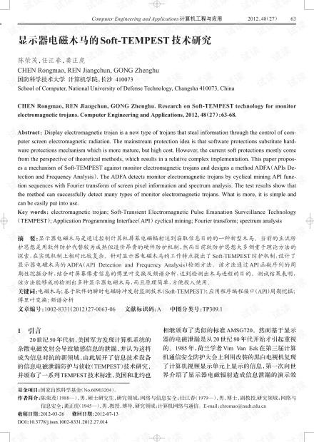 论文研究-显示器电磁木马的Soft-TEMPEST技术研究.pdf