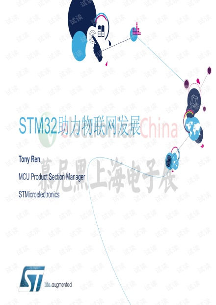 STM32助力物联网发展.pdf