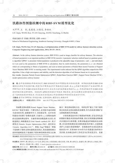 论文研究-铁路扣件图像检测中的RBF-SVM模型优化.pdf
