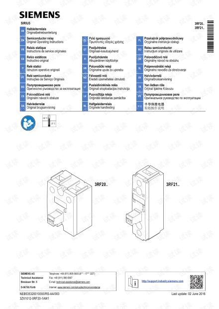 SIRIUS 半导体继电器[手册].pdf