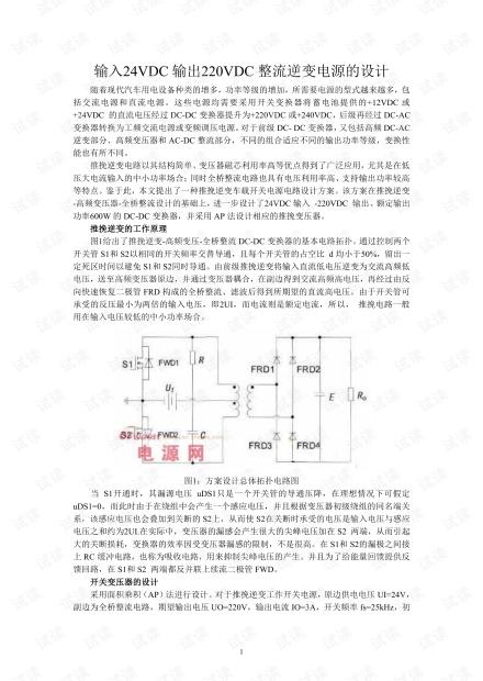 推挽逆变的工作原理与整流逆变电源的设计.pdf