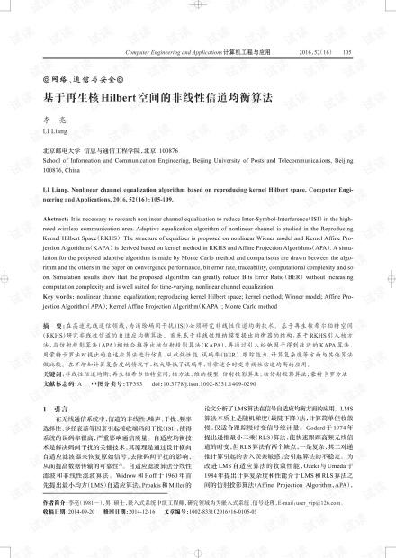 论文研究-基于再生核Hilbert空间的非线性信道均衡算法.pdf