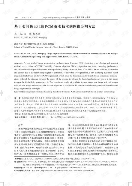 论文研究-基于类间极大化的PCM聚类技术的图像分割方法.pdf