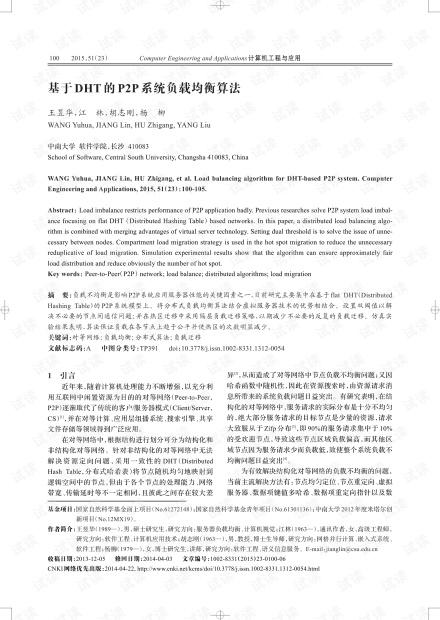 论文研究-基于DHT的P2P系统负载均衡算法.pdf
