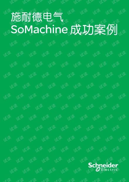 施耐德电气SoMachine成功案例.pdf
