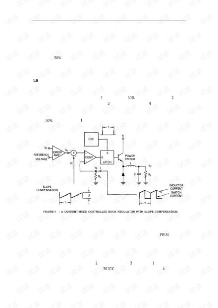 电流模式变换器的建模、分析和补偿.pdf