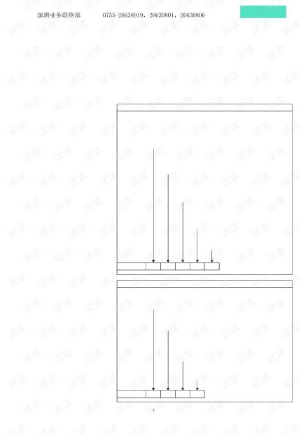 E H超声波(泥位)CUM750产品说明书.pdf