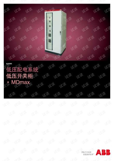 "ABB MD 190(HONOR) ""安亜""组合型低压开关柜.pdf"