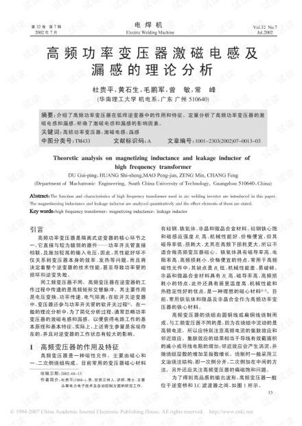 高频电源变压器磁芯的设计原理.pdf