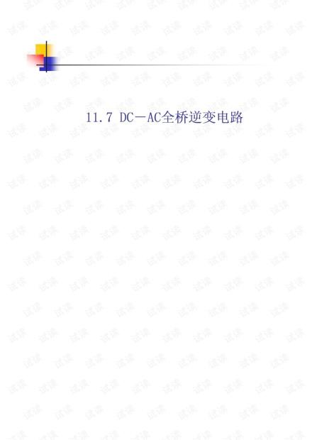 全桥DC-AC逆变电路原理及电路图.pdf