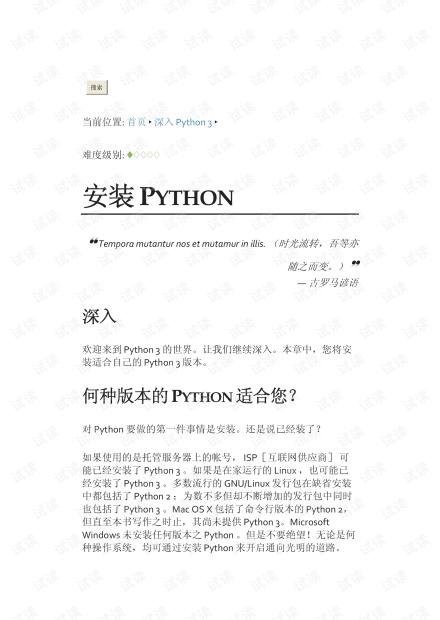 中文版Python3教程.pdf