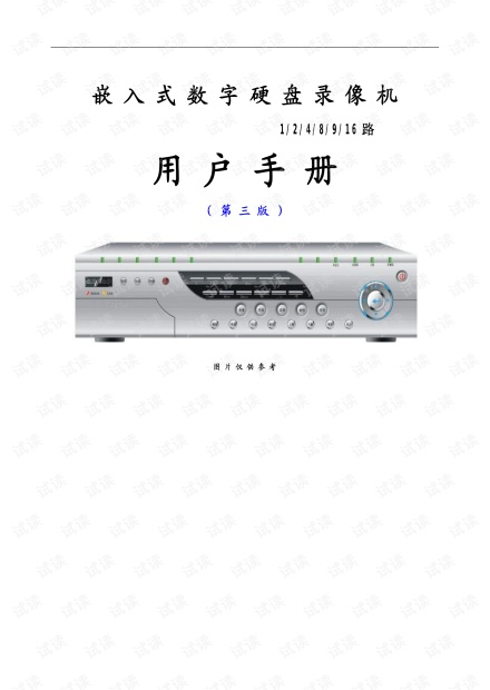 HB-6000系列说明书.pdf