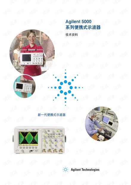 Agilent 5000 系列便携式示波器操作手册.pdf