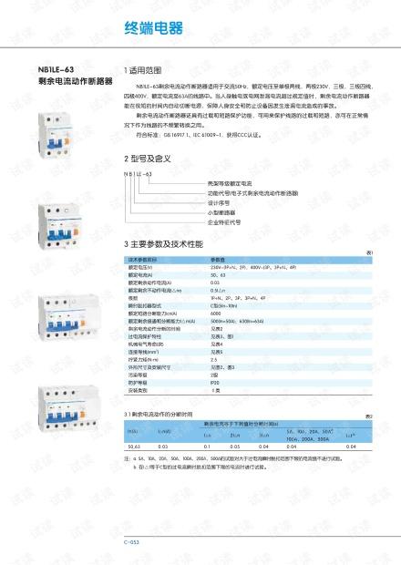 正泰NB1LE-63剩余电流动作断路器产品样本.PDF