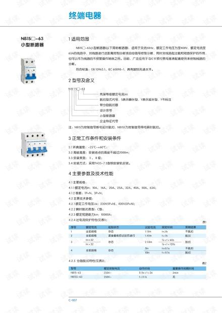 正泰NB1S_63.pdf