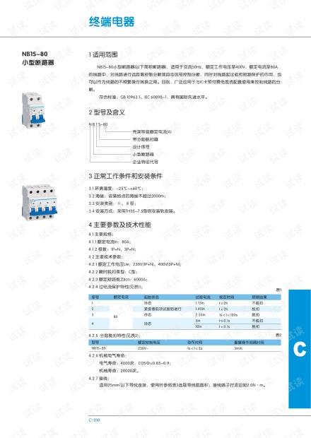 正泰NB1S_80.pdf