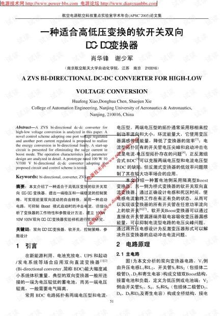 一种适合高低压变换的软开关双向DC-DC变换器.pdf