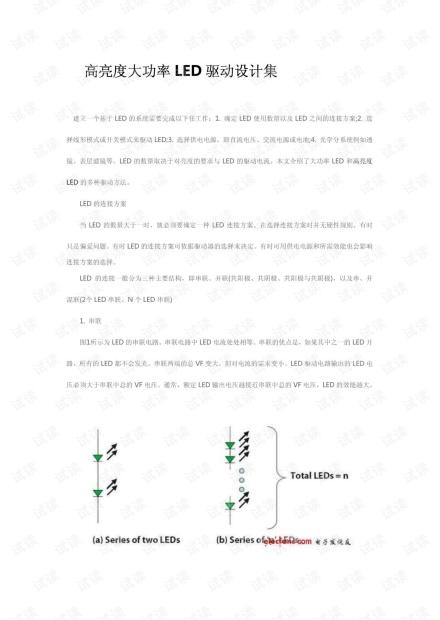高亮度大功率LED驱动照明设计方案集.pdf