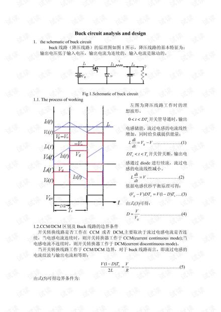 buck降压电路的分析与设计(含电路图分析).pdf