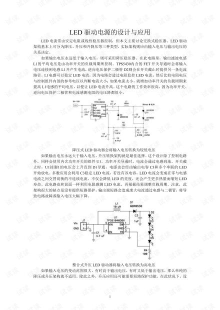 LED驱动电源与控制回路的设计及应用.pdf
