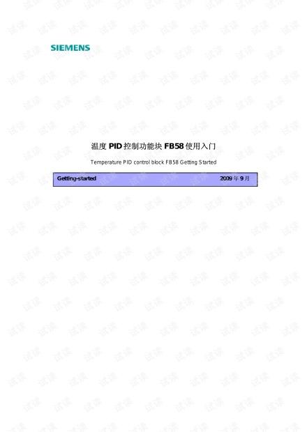 西门子温度PID控制功能块FB58使用入门.pdf
