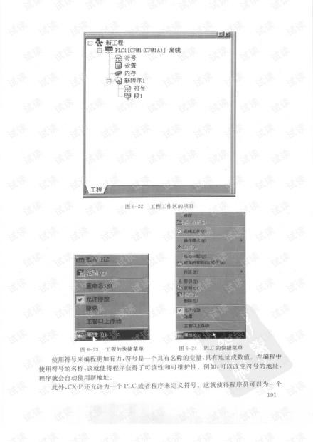 从零开始学电气控制与PLC技术(五).pdf.pdf