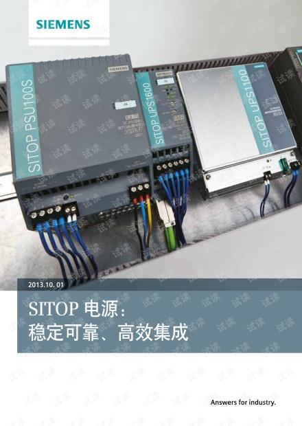 西门子SITOP电源产品手册.pdf