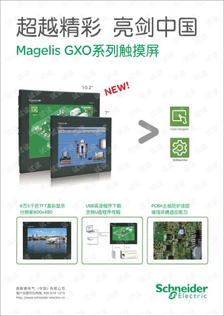 施耐德Magelis GXO产品选型单页.pdf