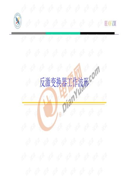 反激变换器工作波形和工作原理.pdf