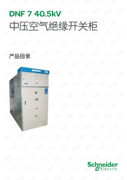 施耐德开关柜DNF7-40.5kV中压空气绝缘开关柜.pdf