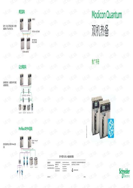 施耐德Modicon Quantum双机热备推广手册.pdf
