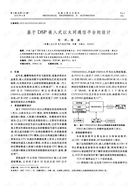 基于DSP嵌入式以太网通信平台的设计.pdf