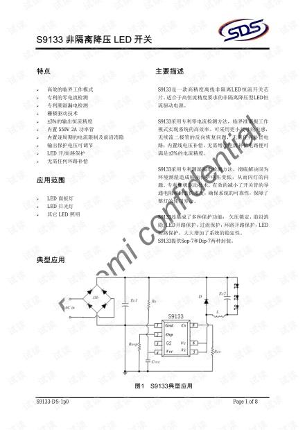 非隔离降压型LED控制芯片.pdf