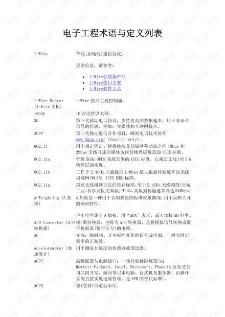电子工程术语与定义列表.pdf