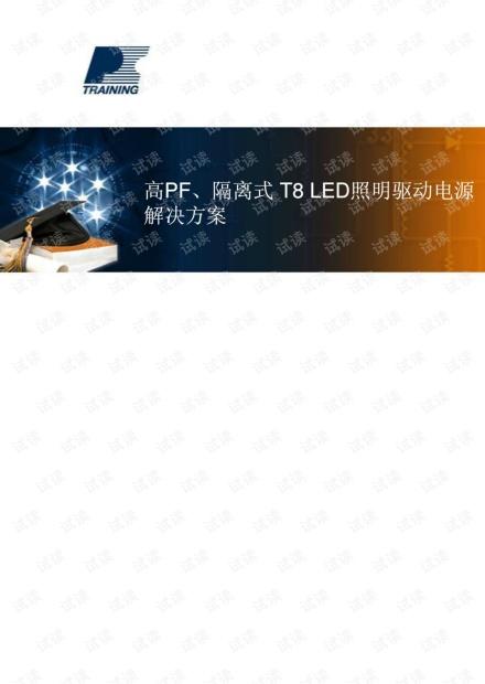 高PF、隔离式 T8 LED照明驱动电源解决方案.pdf